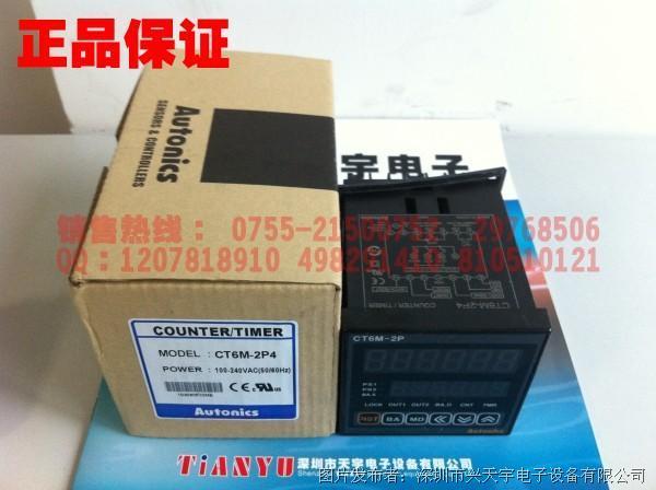 奧托尼克斯CT6M-2P4計數器/計時器