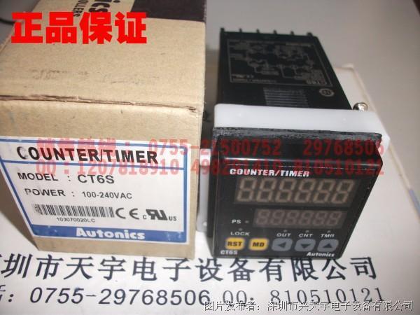 奧托尼克斯CT6S計數器/計時器