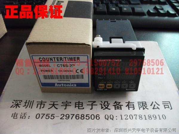 奧托尼克斯CT6S-2P計數器/計時器