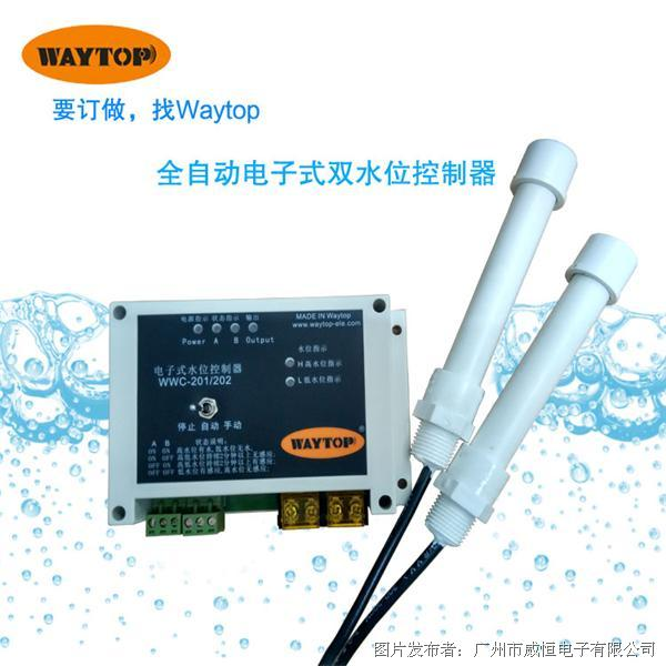 Waytop WWC206全自動電子投入式雙水位控制器