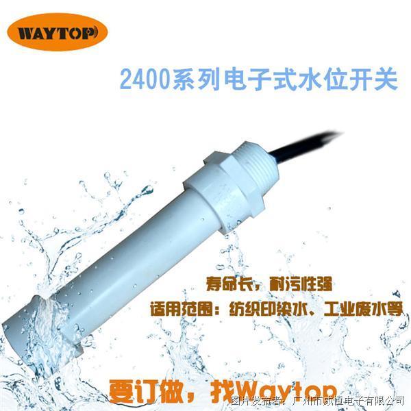 Waytop WWC/BZ2401电子式电容式PNP液位检测水位开关
