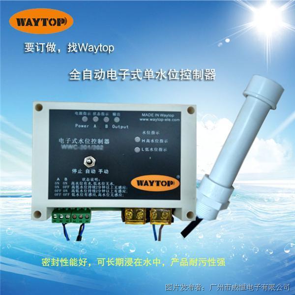 Waytop WWC/BZ101自动供水检测单水位控制