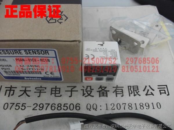 奥托尼克斯 PSAN-01CV-RC1/8压力传感器