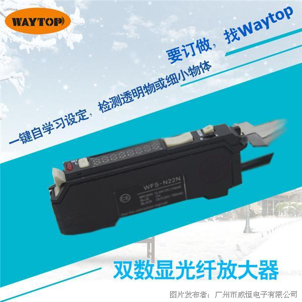Waytop WFS-N22P-16US PNP高速高精度双数显光纤放大器