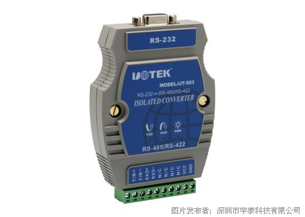 宇泰 UT-503工业级有源RS-232转RS-485/422接口转换器
