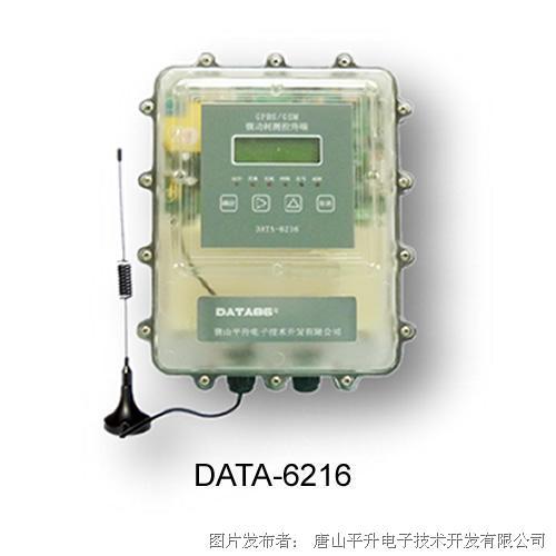 唐山平升 电池供电无线模块