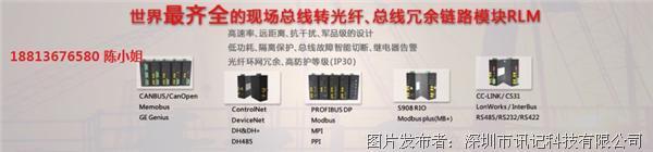 深圳訊記Profibus DP總線轉光纖通訊模塊,可傳輸20KM