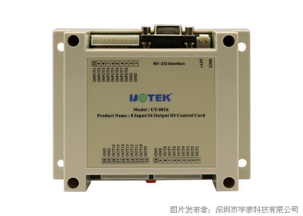 宇泰 UT-0816 8路输入/16路输出 I/O控制器 数字量输入输出(I/O)