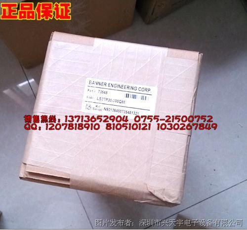 邦纳 LS2TP30-300Q88安全光幕