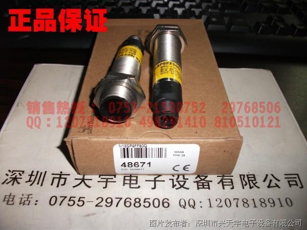 邦纳 M18SP6FF50Q光电开关