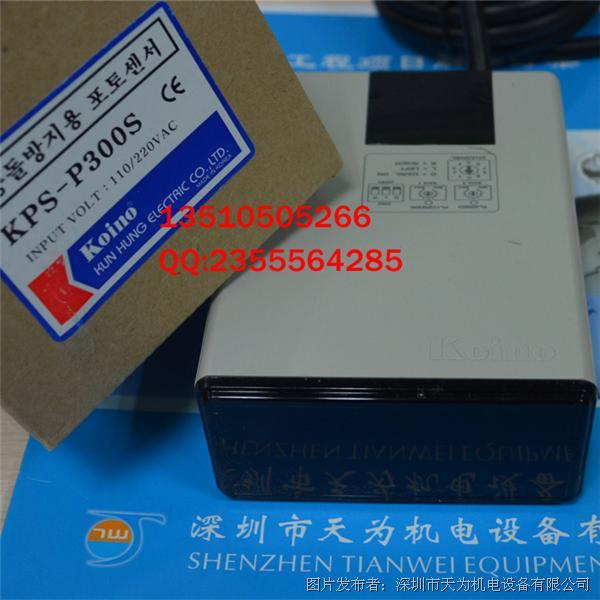 Koino KPS-P300系列防碰撞型光电传感器
