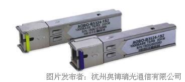 奧博瑞光AOBO 工業級以太網SFP/SFP+光纖模塊