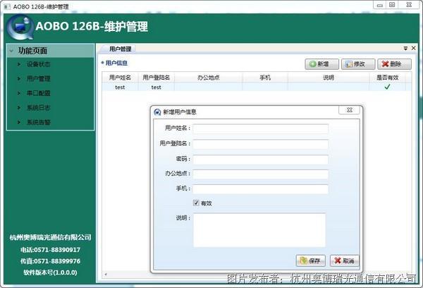 奥博瑞光AOBO 126数据光端机管理软件