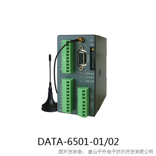 唐山平升 自由扩展型低功耗无线数据采集传输仪(RTU)