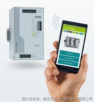 菲尼克斯 QUINT POWER 可参数化设置可定制化预组态的电源