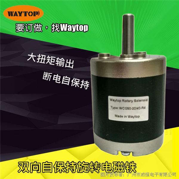 Waytop  WCG50-20/40雙向旋轉自保持電磁鐵