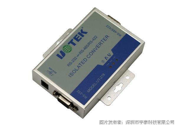 宇泰 UT-218 工业级高性能RS-232转RS-485/422光电隔离转换器