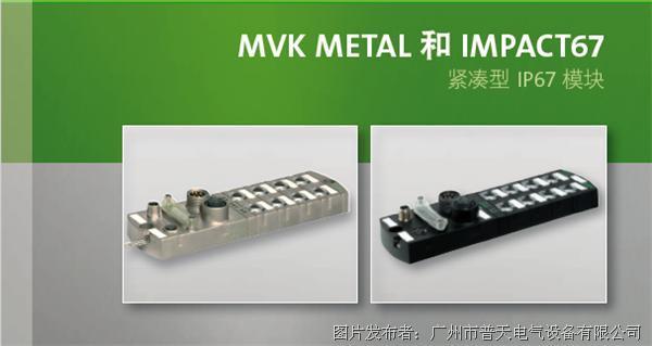 广州普天 MVK Metal 和 Impact67 紧凑型IP67模块