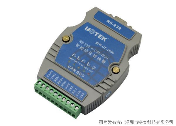 宇泰 UT-2505 RS-232转CAN BUS协议转换器