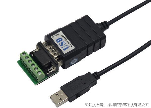 宇泰 UT-850A  USB转RS-485/422转换器 USB V1.1