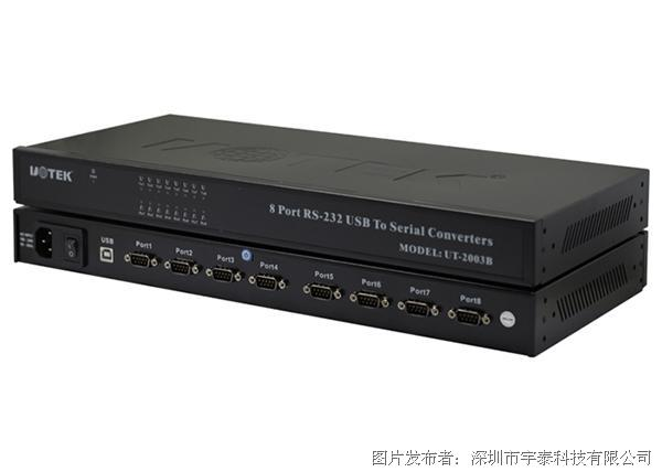宇泰 UT-2003B  USB转RS-232八口转换器 (USB V2.0)