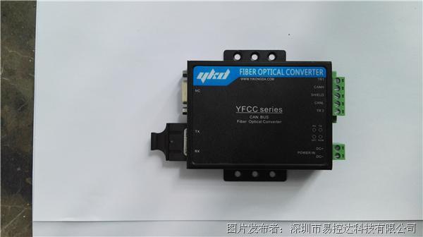 易控达 YFCC系列精巧型CAN总线光纤中继器