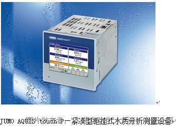 JUMO AQUIS touch P水质分析测量设备