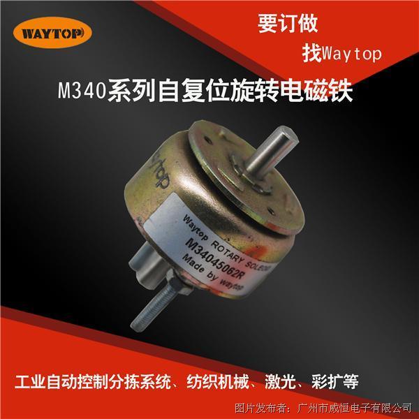 Waytop M3402564R 弹子转角自复位25度旋转电磁铁
