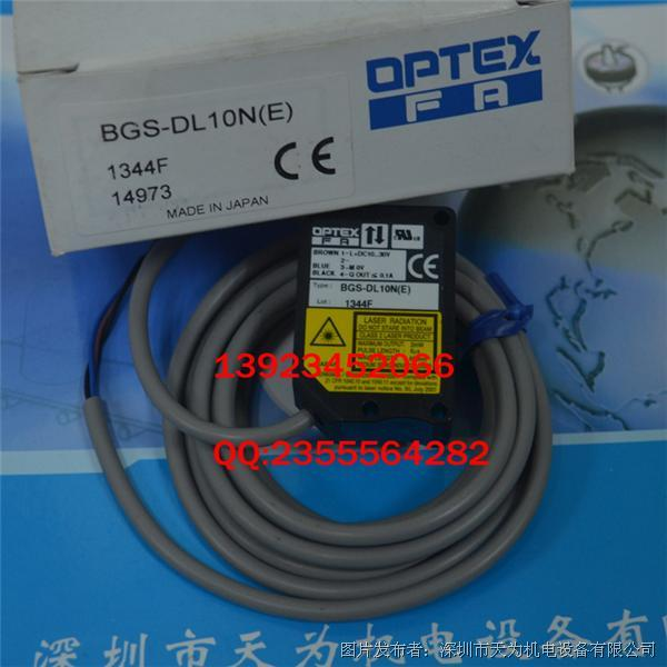 OPTEX D系列激光传感器BGS-DL10N(E)