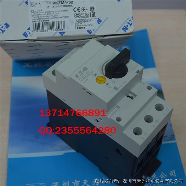 MOELLER PKZ系列PKZM4-32電機保護斷路器