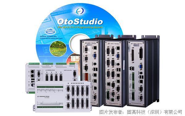 固高科技CPAC-计算机可编程自动化控制器
