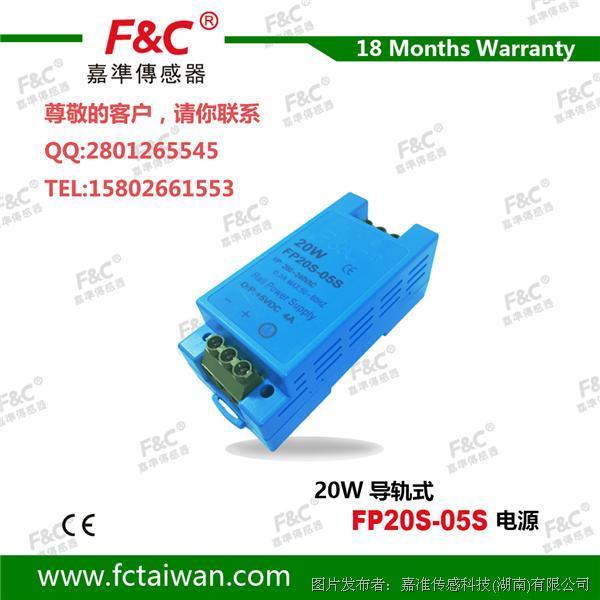 F&C嘉准 FP20S-05S导轨电源
