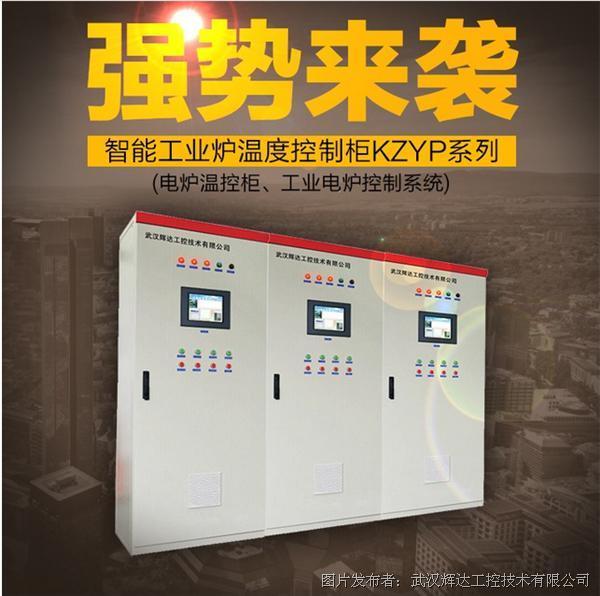 辉达工控 KZYP系列热处理炉温控柜
