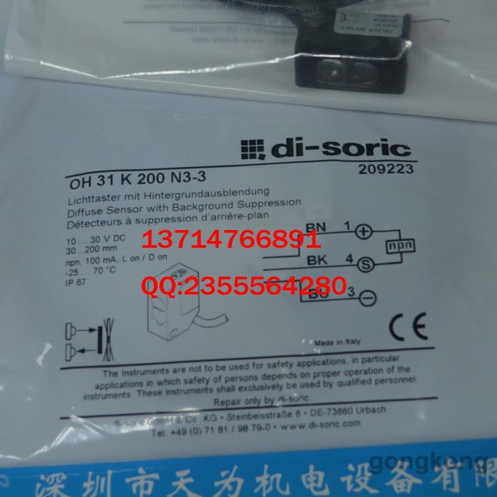 di-soric OH 31 K 200 N3-3漫反射传感器