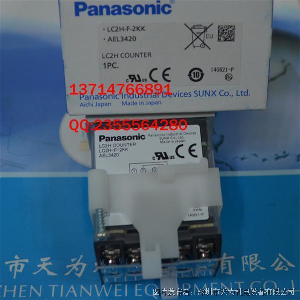 Panasonic LC2H-F-2KK综合电子计数器