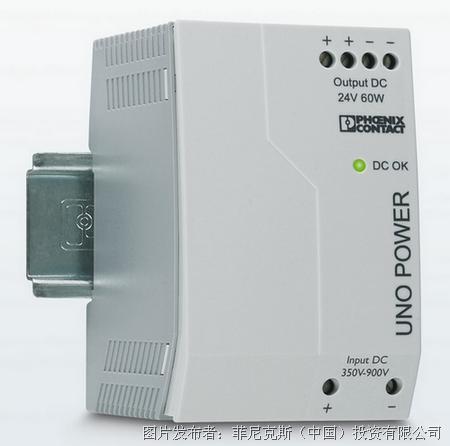 菲尼克斯 适于光伏应用的新型DC/DC变换器