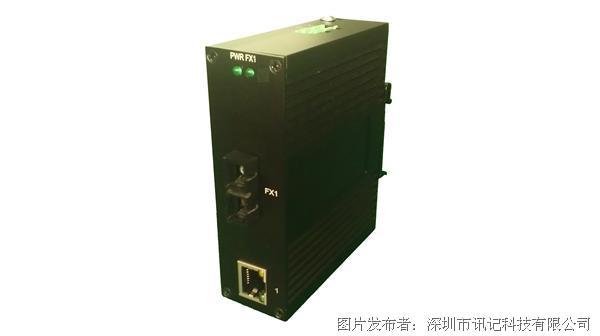 讯记紧凑型百兆工业级1光1电光纤收发器