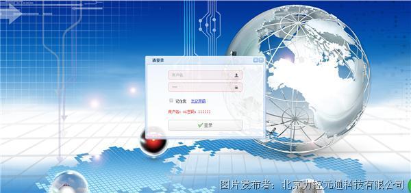 力控 FinforWorx智能生产信息门户集成平台
