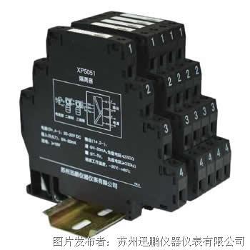 苏州迅鹏 超薄型隔离器