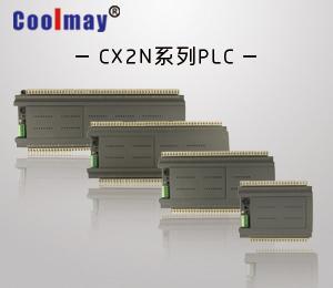 顾美  CX2N-16M/10M(-2AD2DA) PLC
