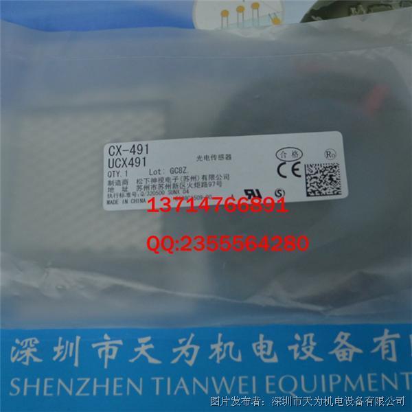 Panasonic CX-400系列小型光电传感器[放大器内置]
