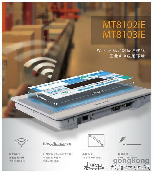 威纶通 MT8100i WiFi人机界面