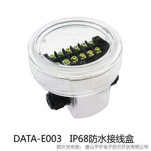 唐山平升IP68防水接线盒