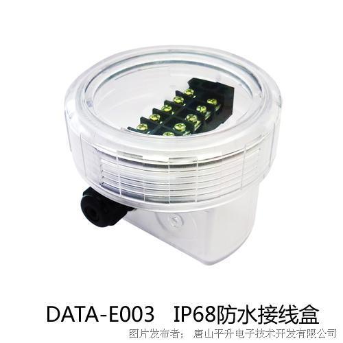 唐山平升 接线盒、IP68防水盒