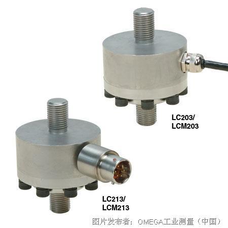 欧米茄LC203和LCM203系列高精度微型通用称重传感器