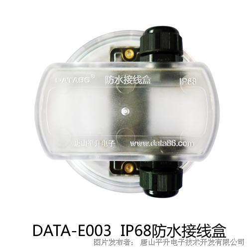 唐山平升 接线盒、防水接线盒