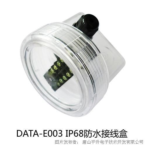 唐山平升 IP68防水盒
