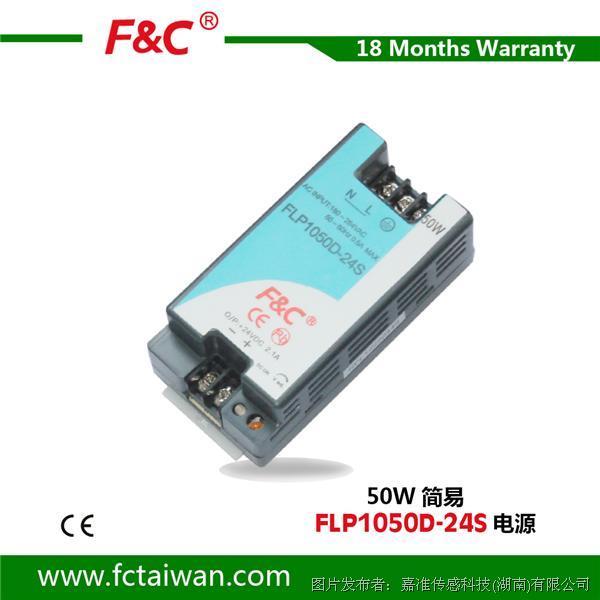 F&C嘉准 FLP1050D-24S | 50W简易导轨式开关电源