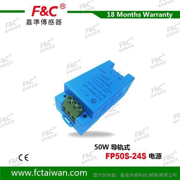 F&C嘉准 FP50S-24S 50w导轨式开关电源