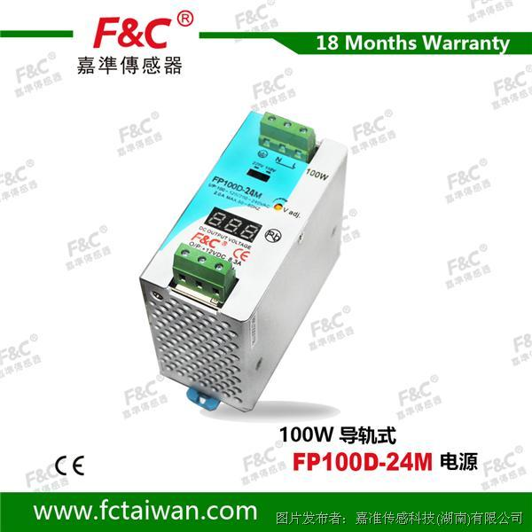 F&C嘉准 FP100D-24M 金属外壳带风扇│电源500W导轨式开关电源